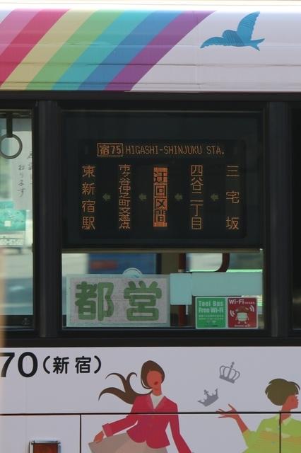 2016TM宿75三宅坂→東新宿駅行2.jpg