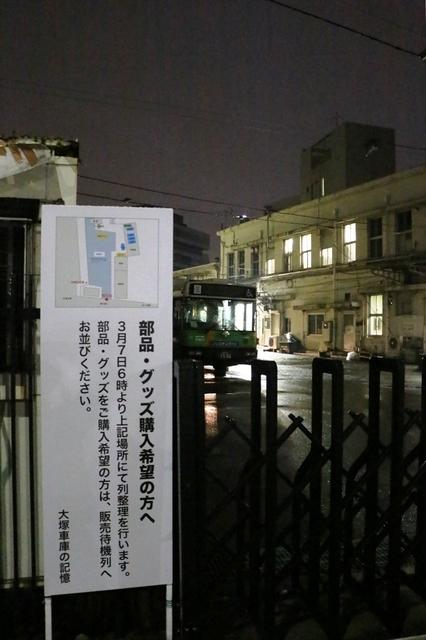大塚車庫の記憶1.jpg