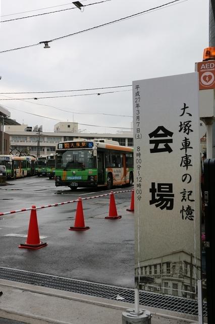 大塚車庫の記憶19.jpg