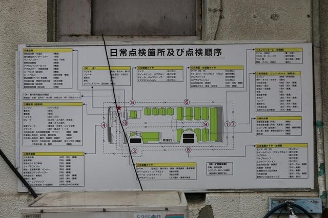 大塚車庫の記憶22.jpg