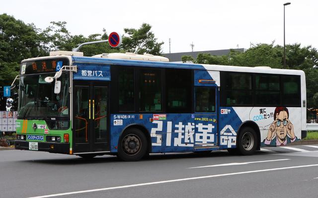 W406.5引越革命.jpg