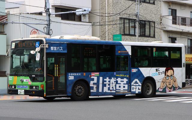 W409.5引越革命.jpg